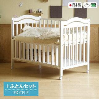 日本製ベビーベッドNEWエリーゼ【B品】+FICELLEベビー布団セット