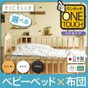 日本製ベビーベッド「ワンタッチハイベッド パル(棚なし) + FICELLE ベビーふとんセット」 石崎家具