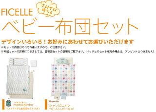 「日本製ベビーベッドNEWエリーゼ【B品】+FICELLEベビー布団セット」石崎家具