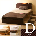 「収納つき木製ベッド シンフォニー(D)ダブルベッド」 石崎家具
