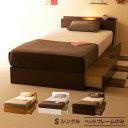 「収納付き木製ベッド シンフォニー」 セミシングルベッド シングルベッド セミダ