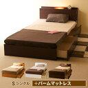 「収納付木製ベッド シンフォニー + 3つ折りパームマットレス(P)」 石崎家具