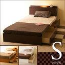 「収納つき木製ベッド シンフォニー(S)シングル」 石崎家具