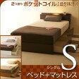 「収納付木製ベッド シンフォニー(S)シングル + 2つ折り ポケットコイル【並列配列】マットレス(BU-S)」 石崎家具