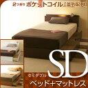 「収納付木製ベッド シンフォニー(SD)セミダブル + 2つ折り ポケット【並列】マットレス(BU-SD)」 石崎家具