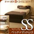 「収納付木製ベッド シンフォニー(SS)セミシングル + 2つ折り ポケット【並列】マットレス(BU-SS)」 石崎家具
