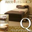 「収納付木製ベッド シンフォニー(Q)クィーン + 高反発マットレス【DX】(K15-SS×2枚)」 石崎家具