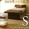 「収納付木製ベッド シンフォニー(S)シングル + 高反発マットレス【DX】(K15-S)」 石崎家具