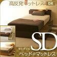 「収納付木製ベッド シンフォニー(SD)セミダブル + 高反発マットレス【DX】(K15-SD)」石崎家具