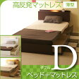 「収納付木製ベッド シンフォニー(D)ダブル + 高反発マットレス【薄型】(K8-D)」 石崎家具