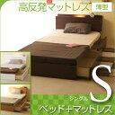 「収納付木製ベッド シンフォニー(S)シングル + 高反発マットレス【薄型】(K8-S)」 石崎家具