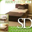 「収納付木製ベッド シンフォニー(SD)セミダブル + 高反発マットレス【薄型】(K8-SD)」 石崎家具