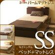 「収納付木製ベッド シンフォニー(SS)セミシングル + 3つ折りパームマットレス(P-SS)」 石崎家具