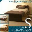 「収納付木製ベッド シンフォニー(S)シングル + 2つ折り ボンネルコイルマットレス(RU-S)」 石崎家具