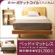 「木製ベッド NR-704 + 2つ折り ポケットコイル【ハニカム配列】マットレス(AU)」 石崎家具