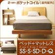 「木製ベッド NR-704 + 2つ折り ポケットコイル【並列配列】マットレス(BU)」 石崎家具