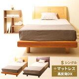 「木製ベッド NR-704 + 高反発マットレス【DX】(K15)」 セミシングルベッド シングルベッド セミダブルベッド ダブルベッド クイーンベッド 石崎家具
