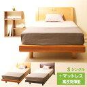 【最大800円OFFクーポン配布中!】「木製ベッド NR-704 + 高反発マットレス【薄型】(K8)」 石崎家具