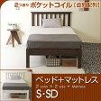 「木製ベッド COCO(ココ) + 2つ折り ポケットコイル【並列配列】マットレス(BU)」 石崎家具