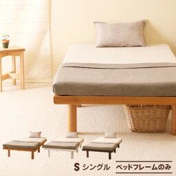 木製「ハイローベッド スマート」  セミシングルベッド シングルベッド セミダブルベッド ダブルベッド <strong>すのこベッド</strong> ヘッドレス ベッドフレーム フレームのみ 石崎家具