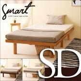 木製「ハイローベッド スマート(SD)セミダブル」  石崎家具