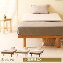 「ハイローベッド スマート + 高反発マットレス【DX】(K15)」  石崎家具
