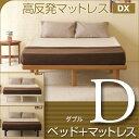 「ハイローベッド スマート(D)ダブル + 高反発マットレス【DX】(K15-D)」  石崎家具