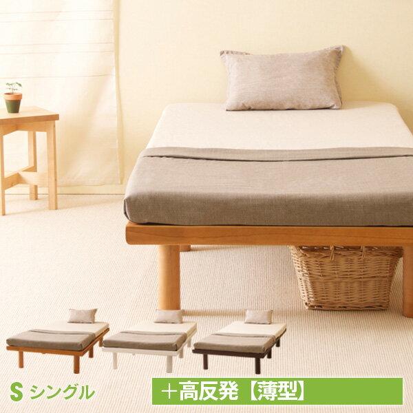 「ハイローベッド スマート +  高反発マットレス【薄型】(K8)」  石崎家具