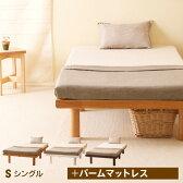 「ハイローベッド スマート + 3つ折り パームマットレス(P)」  石崎家具