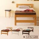 木製ベッド「スタイル(S)シングル【ハイベッド】」  シングルベッド すのこベッド 収納ベッド ベッドフレーム フレームのみ 石崎家具
