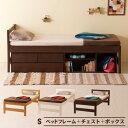 木製ベッド「スタイル(S)シングル【ハイベッド+ベンチチェスト+ベンチボックス】」  石崎家具