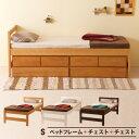 木製ベッド「スタイル(S)シングル【ハイベッド+ベンチチェスト2台】」 石崎家具