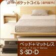 「木製ローベッド シータ + 2つ折り ポケットコイル【並列配列】マットレス(BU)」 石崎家具