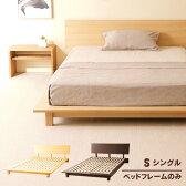 「木製ローベッド シータ」 石崎家具