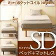「ハイローベッド スマート(SD)セミダブル + 2つ折り ポケットコイル【並列配列】マットレス(BU-SD)」  石崎家具