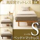 「ハイローベッド スマート(S)シングル + 高反発マットレス【DX】(K15-S)」  石崎家具