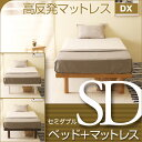 「ハイローベッド スマート(SD)セミダブル + 高反発マットレス【DX】(K15-SD)」  石崎家具