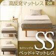 「ハイローベッド スマート(SS)セミシングル + 高反発マットレス【DX】(K15-SS)」 石崎家具
