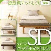 「ハイローベッド スマート(SD)セミダブル +  高反発マットレス【薄型】(K8-SD)」 石崎家具