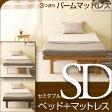 「ハイローベッド スマート(SD)セミダブル + 3つ折り パームマットレス(P-SD)」  石崎家具