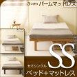 「ハイローベッド スマート(SS)セミシングル + 3つ折り パームマットレス(P-SS)」 石崎家具