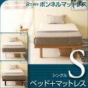 「ハイローベッド スマート(S)シングル + 2つ折り ボンネルコイルマットレス(RU-S)」 石崎家具