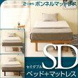 「ハイローベッド スマート(SD)セミダブル + 2つ折り ボンネルコイルマットレス(RU-SD)」 石崎家具