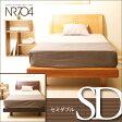 木製ベッド「NR-704(SD)セミダブル」 石崎家具