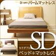 「木製ベッド NR-704(SD)セミダブル + 3つ折りパームマットレス(P-SD)」 石崎家具