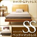 「木製ベッド NR-704(SS)セミシングル + 3つ折りパームマットレス(P-SS)」 石崎家具