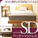 「木製ベッド NR-704(SD)セミダブルベッド + 2つ折りポケットコイル【ハニカム配列】マットレス(AU-SD)」 石崎家具