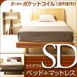 「木製ベッド NR-704(SD)セミダブル + 2つ折り ポケットコイル【並列配列】マットレス(BU-SD)」 石崎家具