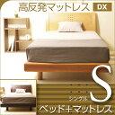 「木製ベッド NR-704(S)シングル + 高反発マットレス【DX】(K15-S)」 石崎家具