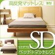 「木製ベッド NR-704(SD)セミダブル + 高反発マットレス【薄型】(K8-SD)」 石崎家具